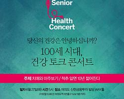 '시니어 헬스 콘서트' 개최, 관객과 소통하는 의학 버라이어티 토크쇼!