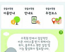 내 손 안의 자연 길라잡이 '국립수목원 가이드'