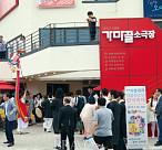 '가마골소극장' 셋방살이 극장 미래를 여는 극장으로 우뚝 솟다