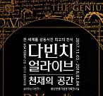 전시 <다빈치 얼라이브: 천재의 공간>, 11월 4일 개최