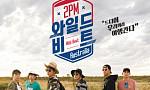 트와이스만? 큰 오빠의 위력...2PM, 오리콘 DVD 차트 1위
