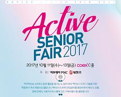 꽃중년ㆍ신중년을  위한 '액티브시니어페어2017' 개최