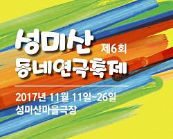 대학로 말고 우리동네에서! 제6회 성미산 동네연극축제 오는 11일 개막