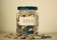 '돈이 보이는' 국민연금에 대한 오해와 진실