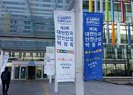 대한민국 안전산업 박람회에 다녀왔어요