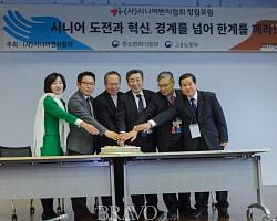 창립총회 열고 시니어벤처협회 '첫발'