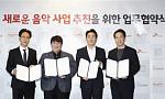 SM·JYP·빅히트, SK텔레콤과 음악 유통·플랫폼 사업 협의