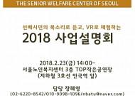 서울노인복지센터, 사업설명회 개최