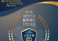 한국블록체인산업협회, 3월 28일  '제1회 대한민국 블록체인 산업대상' 개최