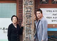빌딩숲 강남에서 오롯이 음식 전통 지켜온 '원주추어탕'