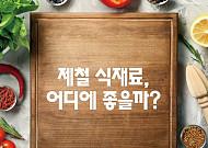 [카드뉴스] 미나리, 가지, 참소라의 효능