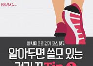 [카드뉴스] 알아두면 쓸모 있는 걷기 꿀 Tip① 웹사이트로 걷기 코스 찾기