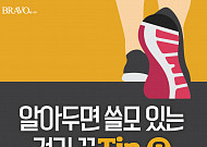 [카드뉴스] 알아두면 쓸모 있는 걷기 꿀 Tip② 걷기에 대한 소소한 질문들