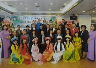 베트남 결혼이주여성을 위한 '무궁화와 연꽃의 어울림'