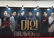 신중현의 '미인' 뮤지컬을 감상하다