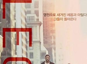 '레옹', 재개봉 무기한 연기...뤽 베송 감독 성추행 의혹 여파