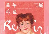 인간의 아름다움을 그리다 '르누아르: 여인의 향기展'