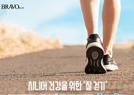 [카드뉴스] 걷기 위해 필요한 힘, 근력 강화 운동