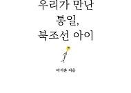 우리가 만난 통일, 북조선 아이
