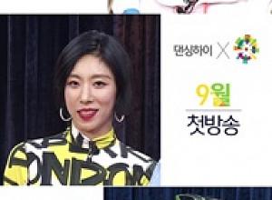 '댄싱하이' MCX코치 완전체 첫공개, 2018 아시안게임 '선전 기원'