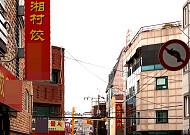 급증하는 중국음식점