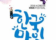 한국마임,삼선三仙과 놀다