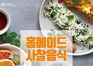 [카드뉴스] 색다르게 즐기는 홈메이드 사찰음식①