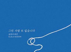 울랄라세션 김명훈, '하나뿐인 내편' O.S.T 참여...이승철 버전과 비교
