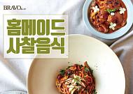 [카드뉴스] 색다르게 즐기는 홈메이드 사찰음식②