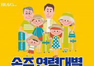 [카드뉴스] 손주 연령대별 추천 해외 여행지