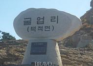 한국의 갈라파고스, 굴업도