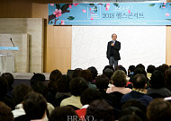'제 3회 브라보! 2018 헬스콘서트'  11월 8일 열리다
