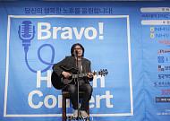[포토] 'BRAVO! 2018 헬스콘서트' 초청 가수 김목경