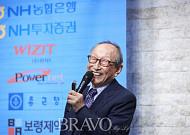 [포토] 'BRAVO! 2018 헬스콘서트' 강연자로 나선 99세 철학자 김형석 교수