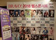 """'브라보! 2018 헬스콘서트'에서 """"브라보 마이 라이프!""""를 외치다."""