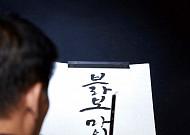 나만의 손글씨를 예술작품으로, 캘리그라피
