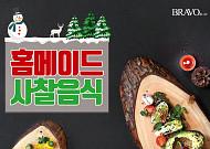 [카드뉴스] 색다르게 즐기는 홈메이드 사찰음식④