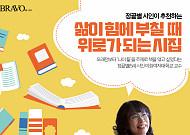 [카드뉴스] 정끝별 시인 추천  '삶에 위로가 되는' 도서