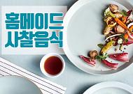 [카드뉴스] 색다르게 즐기는 홈메이드 사찰음식⑤