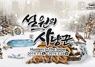 겨울축제, 한국민속촌 '설원의 사냥꾼'