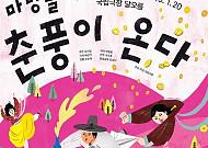 마당놀이극 '춘풍이 온다'
