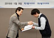 자생의료재단, '자생 희망드림 장학금' 1900만 원 전달