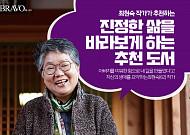 [카드뉴스] 최현숙 작가 추천 '진정한 삶을 바라보게 하는' 도서