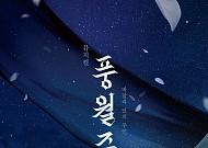 몽환적인 무대를 보여준 뮤지컬 '풍월주'