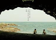 3월 7일 개봉 영화 '나는 다른 언어로 꿈을 꾼다'