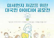 한국환경공단 '미세먼지 저감 아이디어 공모전' 개최
