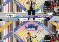 손담비, 전국노래자랑에서 '미쳤어' 부른 지병수 씨에게 화답 영상 공개
