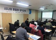 한국노인인력개발원, 공공기관 고객만족도 조사 7년 연속 'A'