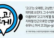 [고고가게] 서울편① 52년 전통 '김용안 과자점'