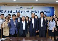 노사발전재단ㆍ한국고용정보원, 신중년 고용촉진 위해 협력